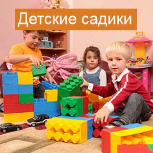 Детские сады Аромашево