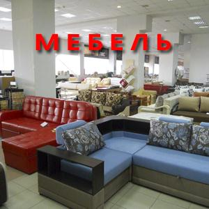 Магазины мебели Аромашево