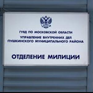 Отделения полиции Аромашево