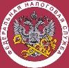 Налоговые инспекции, службы в Аромашево