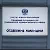 Отделения полиции в Аромашево