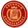 Военкоматы, комиссариаты в Аромашево